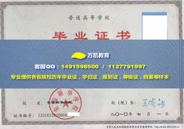 安徽新华学院毕业证样本